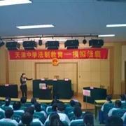 """曹佳君律师为天津中学""""模拟法庭""""活动进行指导.png"""